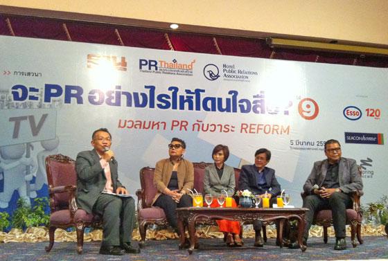 """เสวนา """".. มวลมหา PR กับวาระ  REFORM .. """" ได้รับความสนใจจาก ผู้บริหาร / PR / การตลาด / สื่อมวลชน เข้าร่วมงาน กว่า 300 คน"""