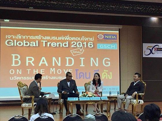 """NIDA จัดเสวนา   """" Branding on the move : นวัตกรรมการสร้างแบรนด์ให้ โดน"""